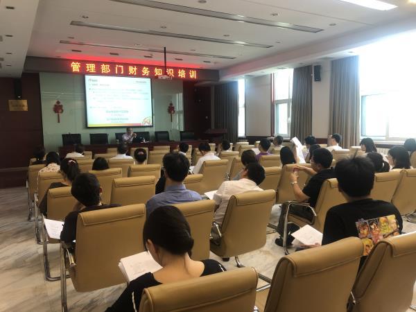 强化财务意识 实现业财融合——公司管理部门举办员工专题财务知识培训
