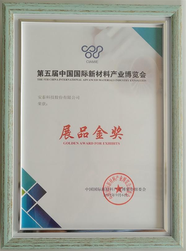 """安泰科技参加""""第五届中国国际新材料产业博览会""""并喜获金奖2.jpg"""
