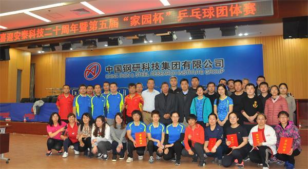 """庆祝公司成立二十周年暨第五届""""家园杯""""乒乓球比赛圆满结束"""