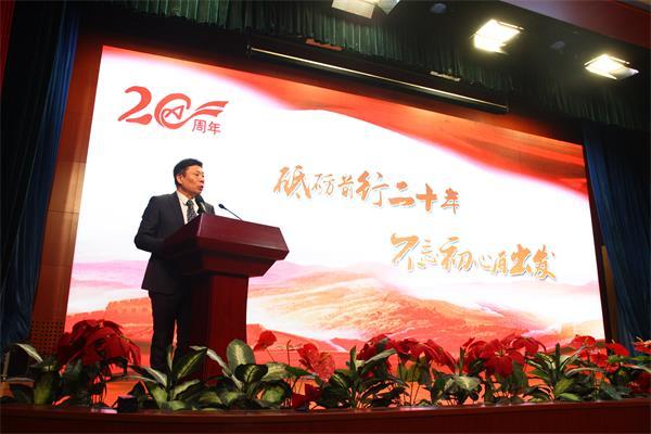 砥砺前行二十年  不忘初心再出发——必发88科技召开成立二十周年纪念大会
