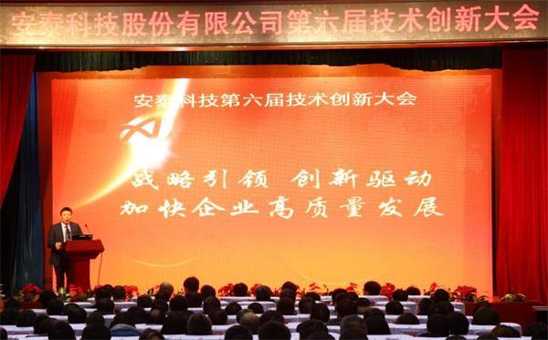 战略引领 创新驱动 加快公司高质量发展--公司召开第六届技术创新大会
