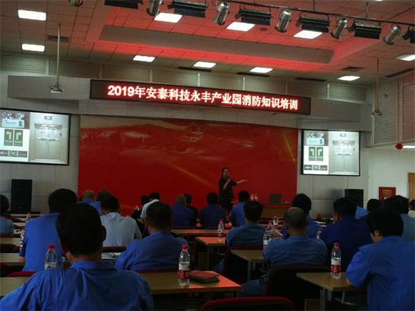 安泰科技永丰产业园组织驻园企业开展2019年消防培训和应急演练