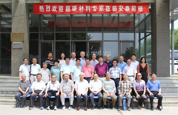 """""""不忘初心,牢记使命""""——中国超硬材料行业专家座谈会在安泰超硬举行"""