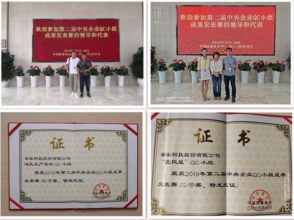 凝练QC精神  助力质量提升——钱柜777QC小组成果再获佳绩