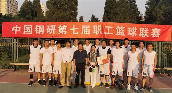公司夺得中国钢研第七届职工篮球赛亚军