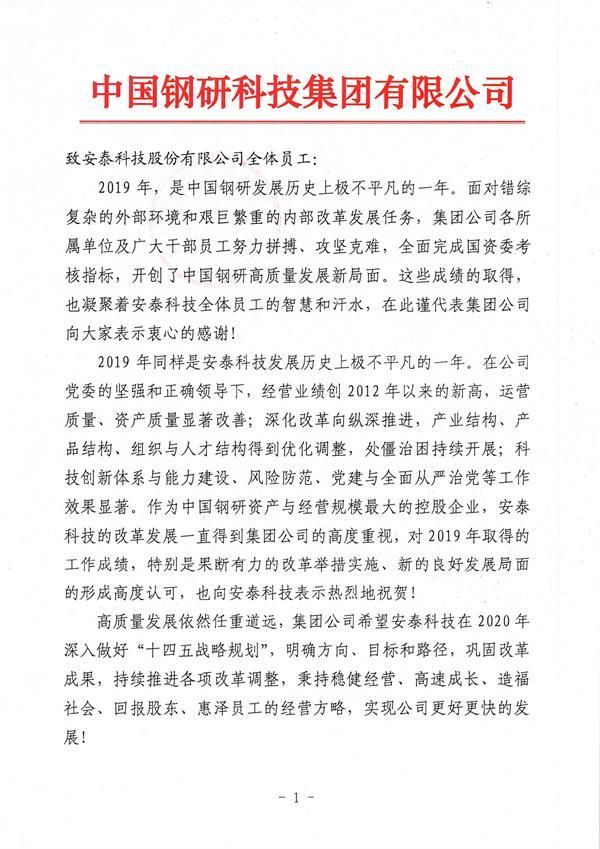 中国钢研给云顶集团4118cc5678贺信