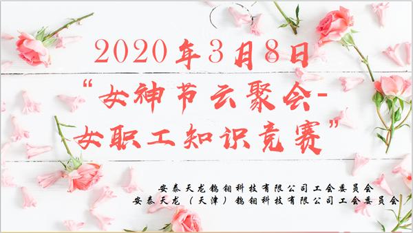 """安泰天龙举办线上""""云聚会-女职工知识竞赛""""活动"""