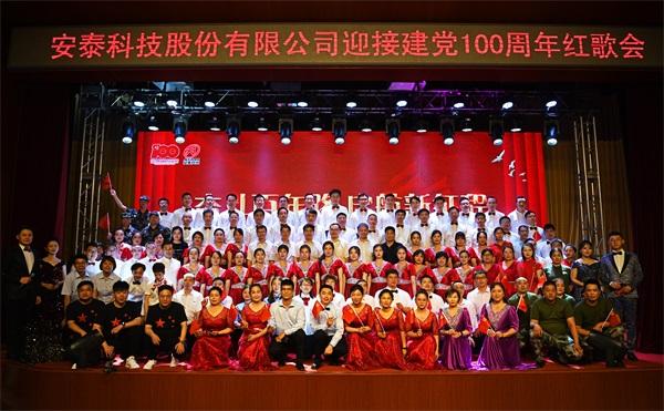 奋斗百年路 启航新征程--安泰科技举办迎接建党100周年红歌会