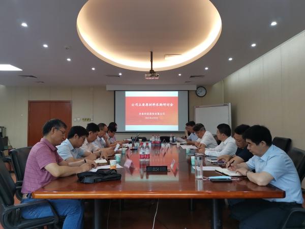 加强行业分析 应对变化挑战--安泰科技召开主要原材料采购研讨会