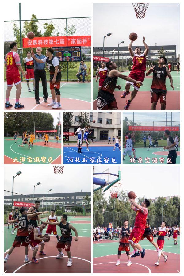 篮球赛集锦图-乐鱼体育app家园.jpg