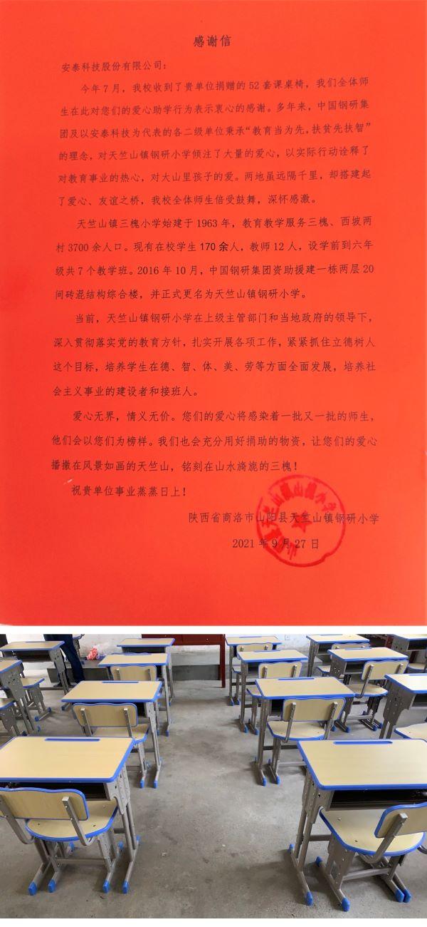 乐鱼体育app科技捐赠课桌椅感谢信与课桌椅合照新600.jpg